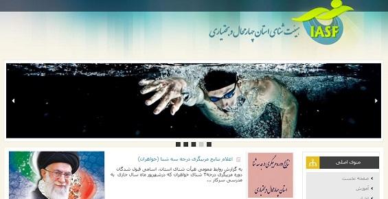 هیئت شنا استان چهارمحال و بختیاری