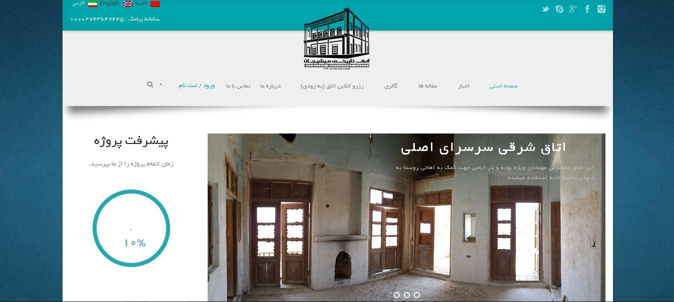 وبسایت ارگ میشیجان